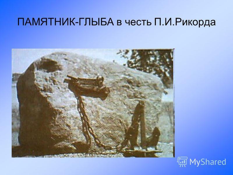 ПАМЯТНИК-ГЛЫБА в честь П.И.Рикорда