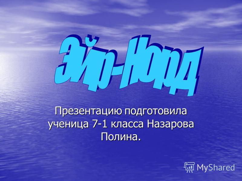 Презентацию подготовила ученица 7-1 класса Назарова Полина.