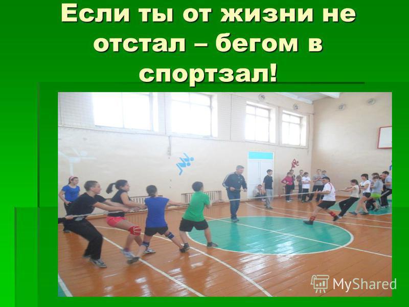 Если ты от жизни не отстал – бегом в спортзал!