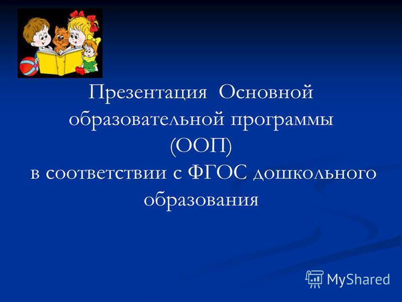 Презентация Основной образовательной программы (ООП) в соответствии с ФГОС дошкольного образования