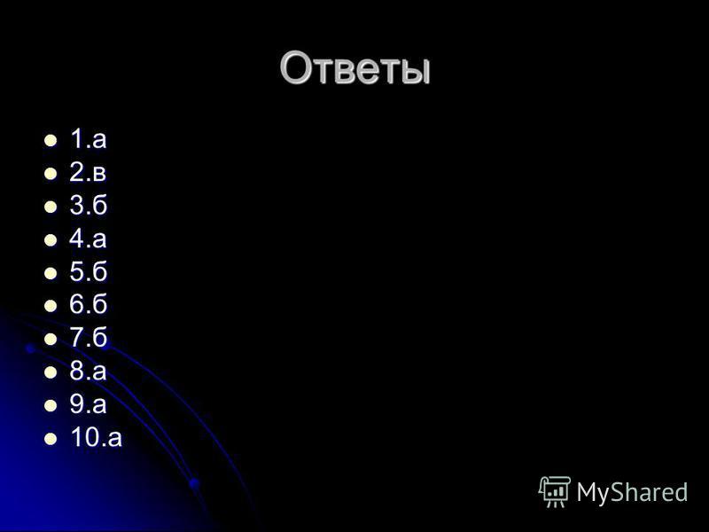 Ответы 1. а 1. а 2. в 2. в 3. б 3. б 4. а 4. а 5. б 5. б 6. б 6. б 7. б 7. б 8. а 8. а 9. а 9. а 10. а 10.а