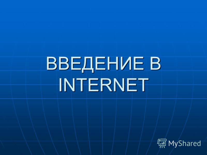ВВЕДЕНИЕ В INTERNET