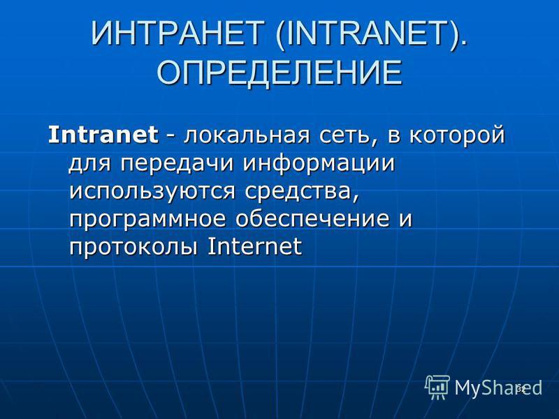 32 ИНТРАНЕТ (INTRANET). ОПРЕДЕЛЕНИЕ Intranet - локальная сеть, в которой для передачи информации используются средства, программное обеспечение и протоколы Internet