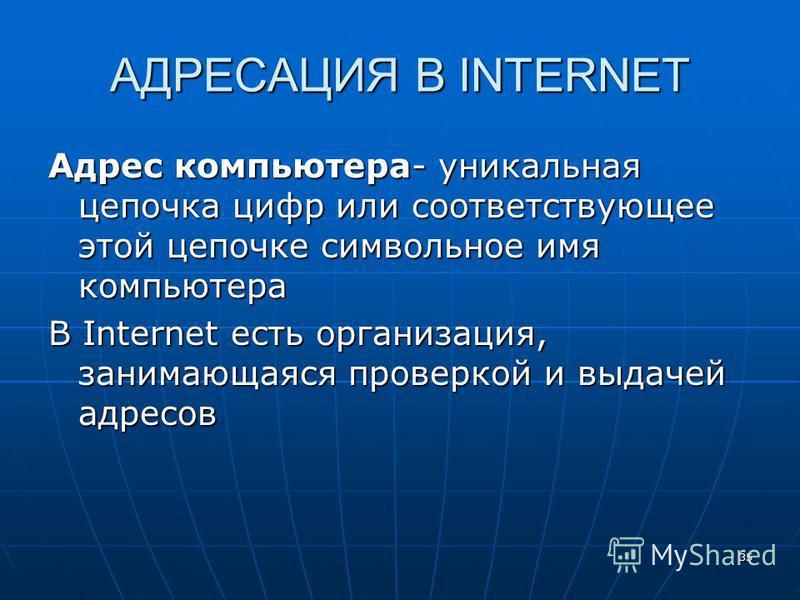 35 АДРЕСАЦИЯ В INTERNET Адрес компьютера- уникальная цепочка цифр или соответствующее этой цепочке символьное имя компьютера В Internet есть организация, занимающаяся проверкой и выдачей адресов