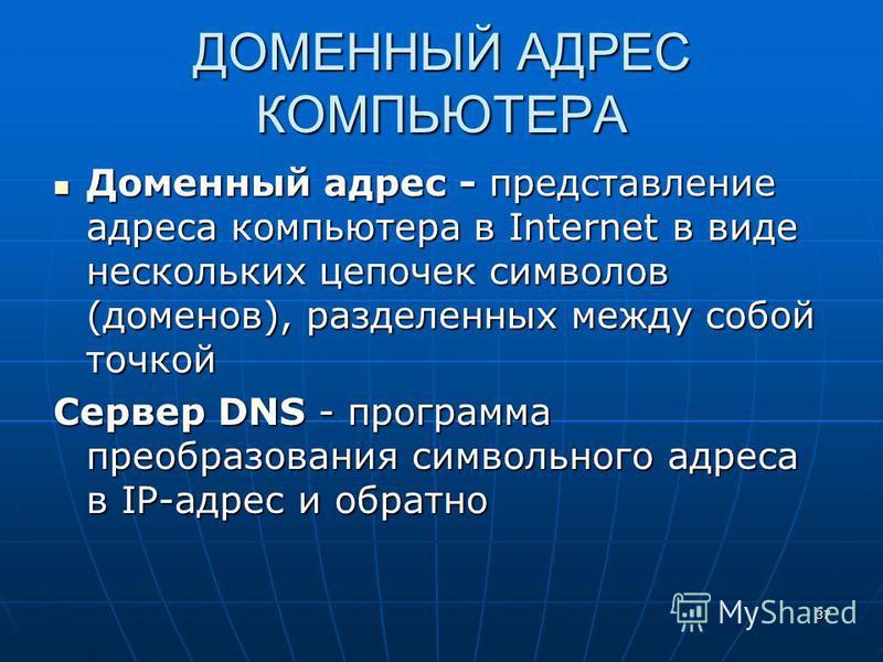 37 ДОМЕННЫЙ АДРЕС КОМПЬЮТЕРА Доменный адрес - представление адреса компьютера в Internet в виде нескольких цепочек символов (доменов), разделенных между собой точкой Доменный адрес - представление адреса компьютера в Internet в виде нескольких цепоче