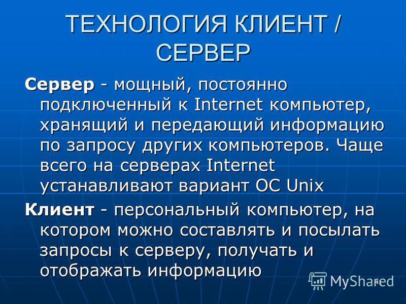 41 ТЕХНОЛОГИЯ КЛИЕНТ / СЕРВЕР Сервер - мощный, постоянно подключенный к Internet компьютер, хранящий и передающий информацию по запросу других компьютеров. Чаще всего на серверах Internet устанавливают вариант ОС Unix Клиент - персональный компьютер,