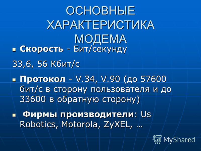 9 ОСНОВНЫЕ ХАРАКТЕРИСТИКА МОДЕМА Скорость - Бит/секунду Скорость - Бит/секунду 33,6, 56 Кбит/с Протокол - V.34, V.90 (до 57600 бит/с в сторону пользователя и до 33600 в обратную сторону) Протокол - V.34, V.90 (до 57600 бит/с в сторону пользователя и