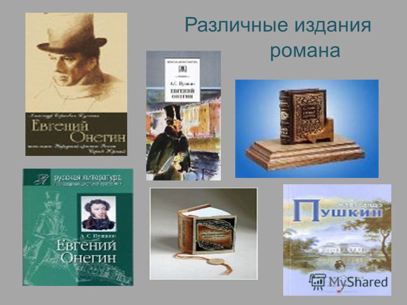 Различные издания романа