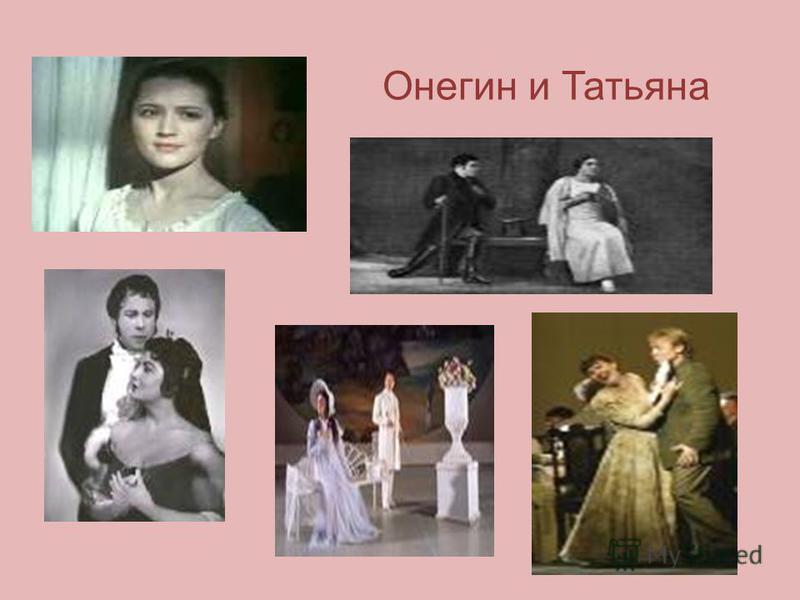 Онегин и Татьяна