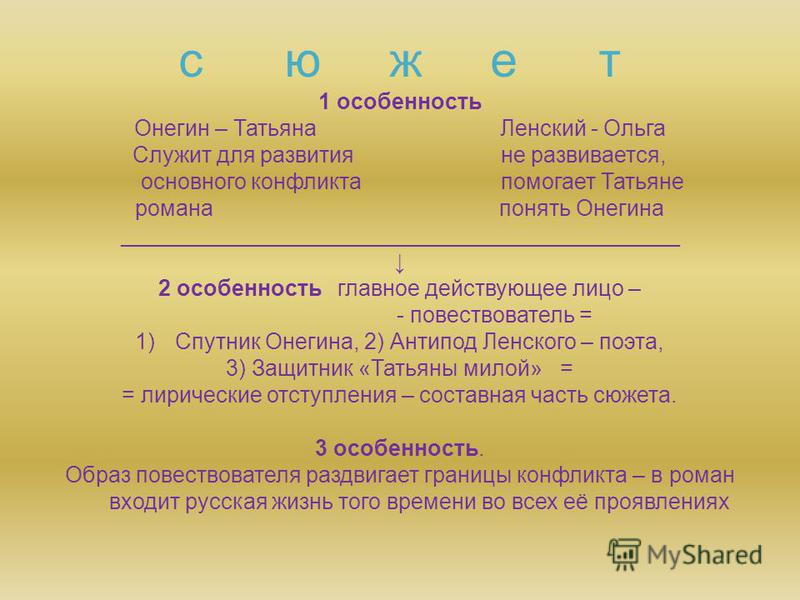 с ю ж е т 1 особенность Онегин – Татьяна Ленский - Ольга Служит для развития не развивается, основного конфликта помогает Татьяне романа понять Онегина _____________________________________________ 2 особенность главное действующее лицо – - повествов