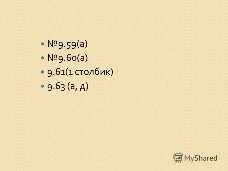 9.59( а ) 9.60( а ) 9.61(1 столбик ) 9.63 ( а, д )