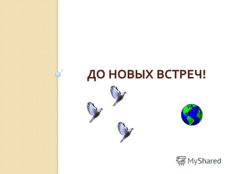 ДО НОВЫХ ВСТРЕЧ !