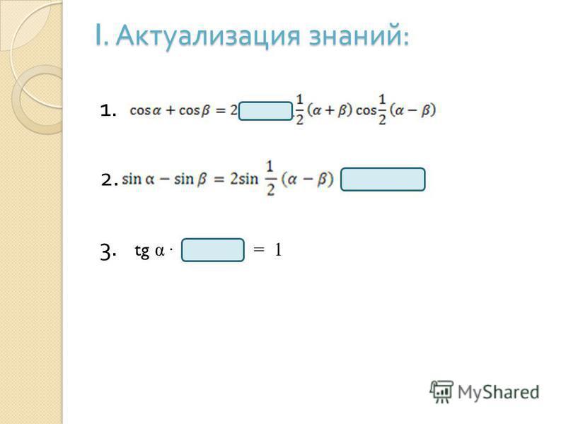 I. Актуализация знаний : 1. 2. 3. tg α · = 1