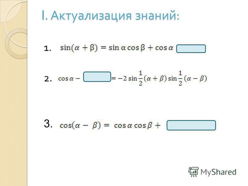 I. Актуализация знаний : 1. 2. 3.