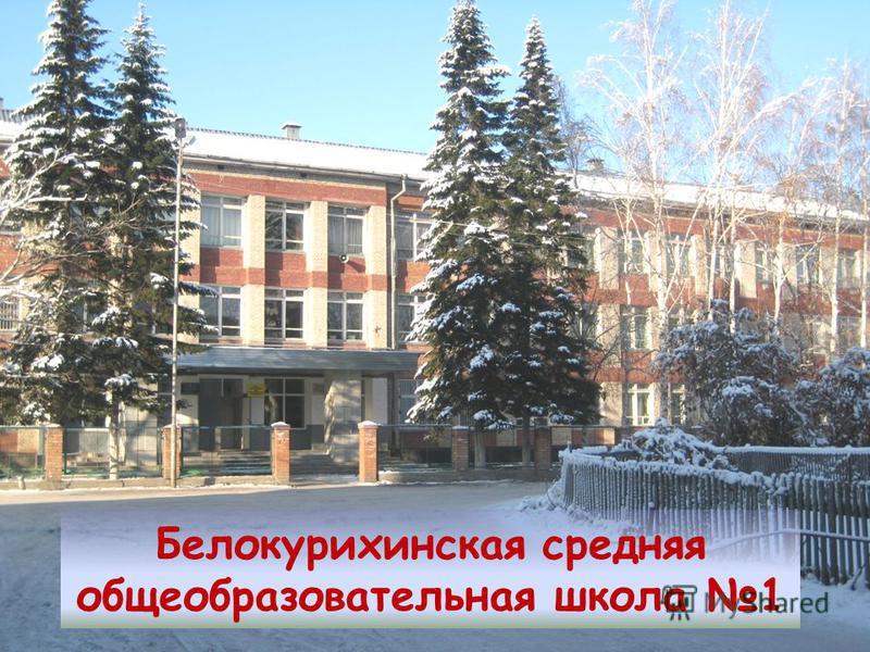 Белокурихинская средняя общеобразовательная школа 1