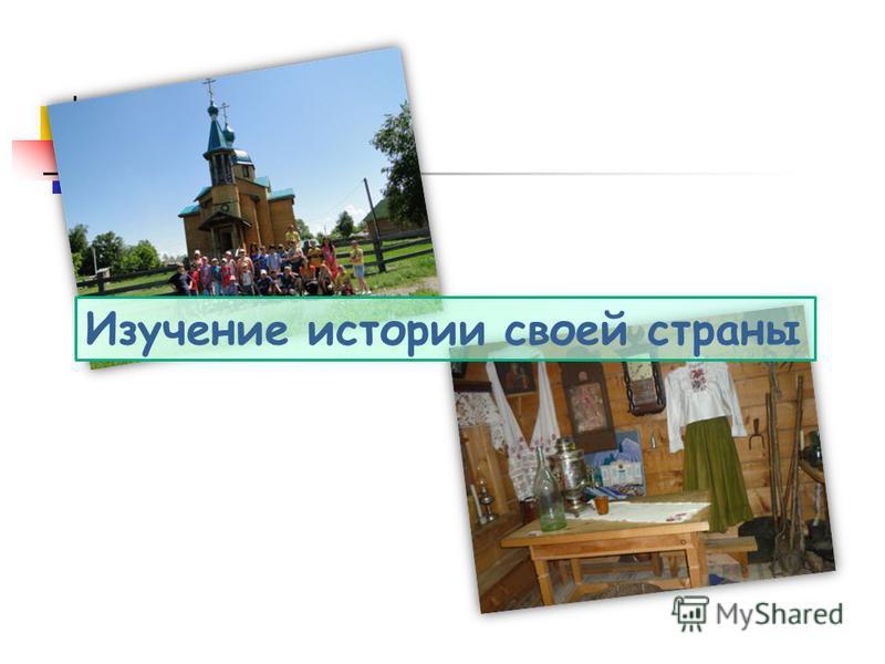 Изучение истории своей страны