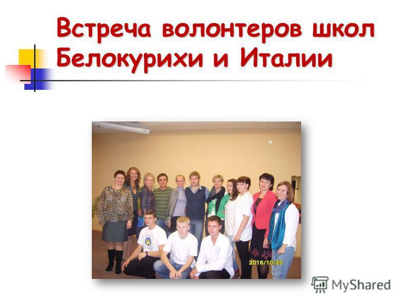 Встреча волонтеров школ Белокурихи и Италии