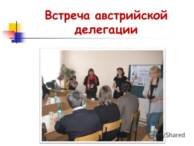 Встреча австрийской делегации