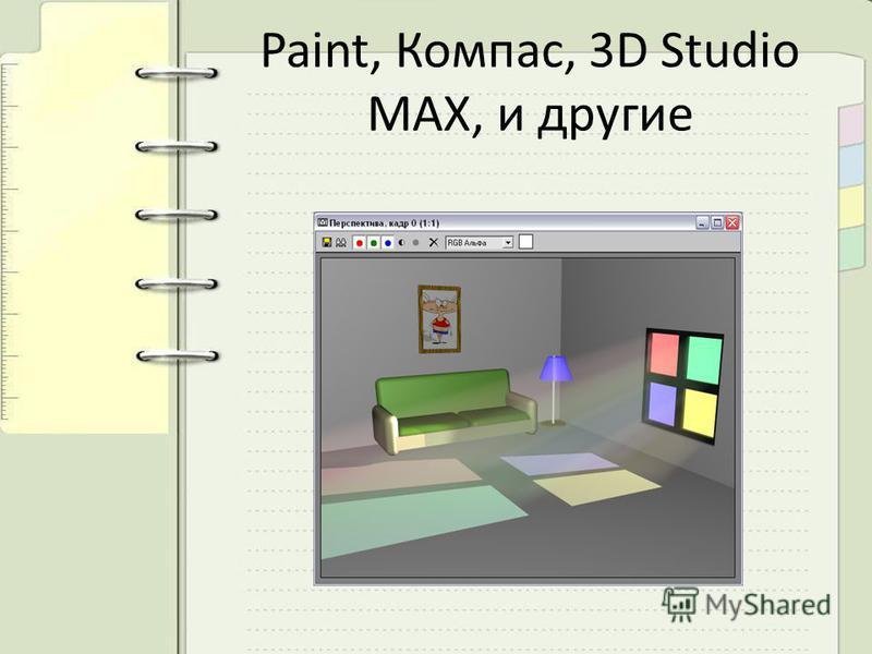 Paint, Компас, 3D Studio MAX, и другие
