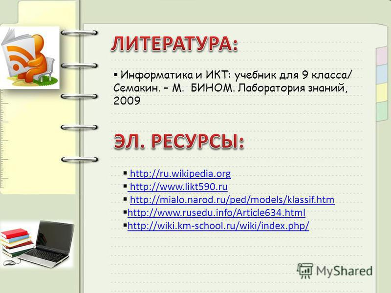 http://ru.wikipedia.org http://ru.wikipedia.org http://www.likt590. ru http://www.likt590. ru http://mialo.narod.ru/ped/models/klassif.htm http://www.rusedu.info/Article634. html http://wiki.km-school.ru/wiki/index.php/ Информатика и ИКТ: учебник для
