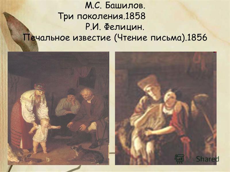 М.С. Башилов. Три поколения.1858 Р.И. Фелицин. Печальное известие (Чтение письма).1856