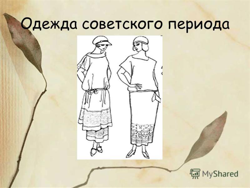 Одежда советского периода