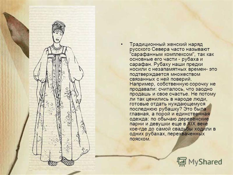 Традиционный женский наряд русского Севера часто называют
