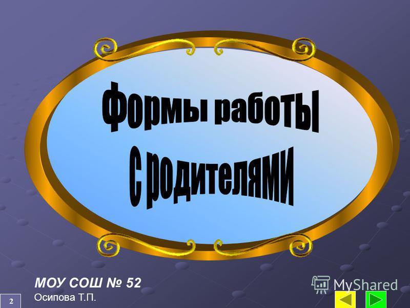 2 МОУ СОШ 52 Осипова Т.П.