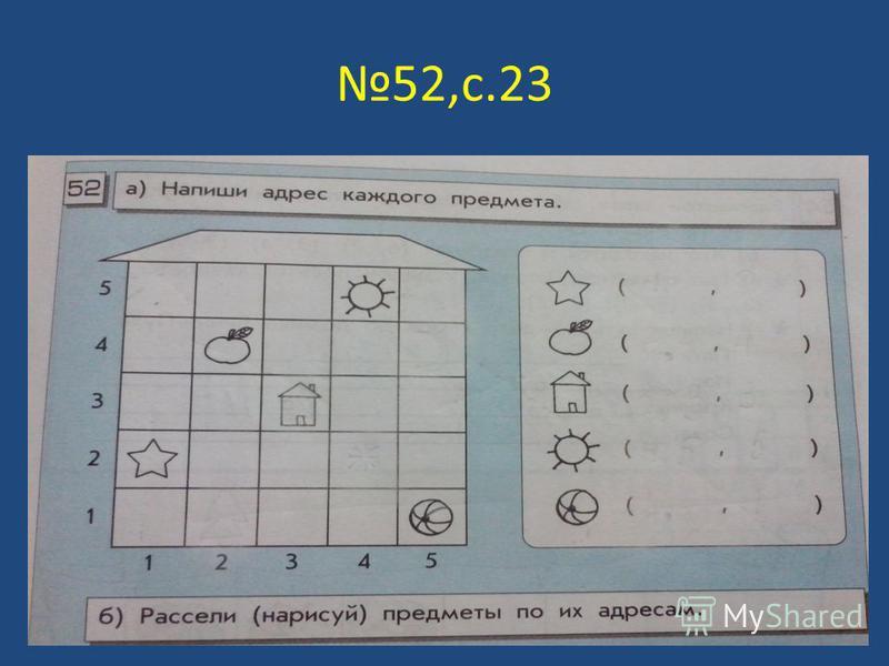 52,с.23