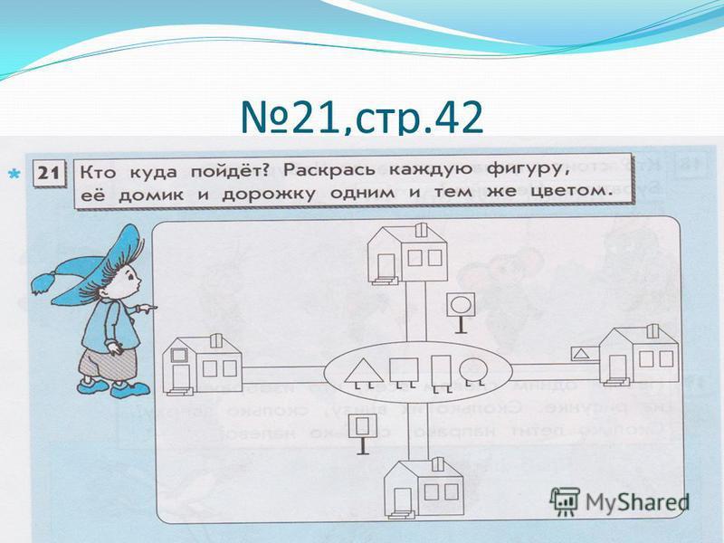 21,стр.42