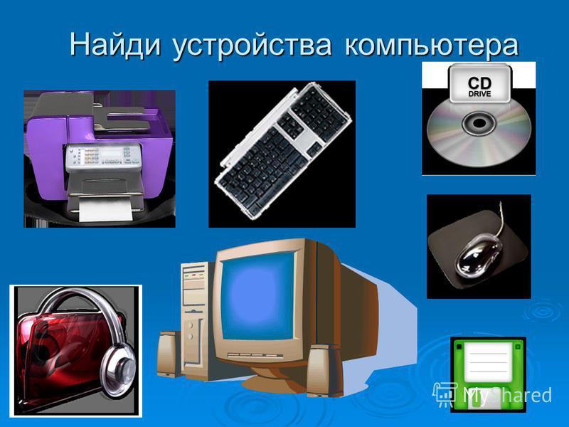 Найди устройства компьютера