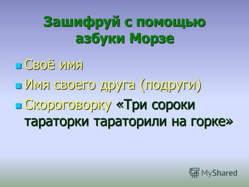 Азбука Морзе Буквы обозначаются значками... и - - - - (точки и тире)