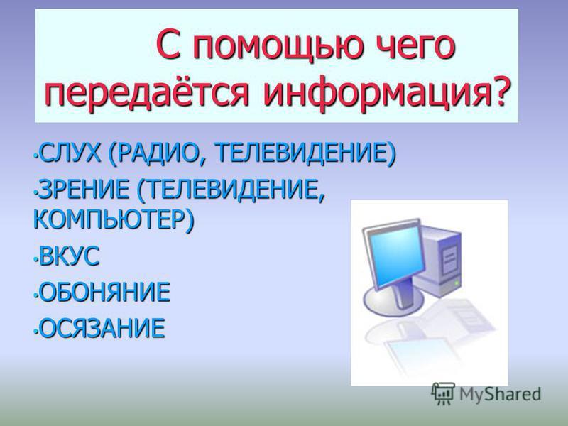 Термин «информация» происходит от латинского слова informatio – пояснение, разъяснение.
