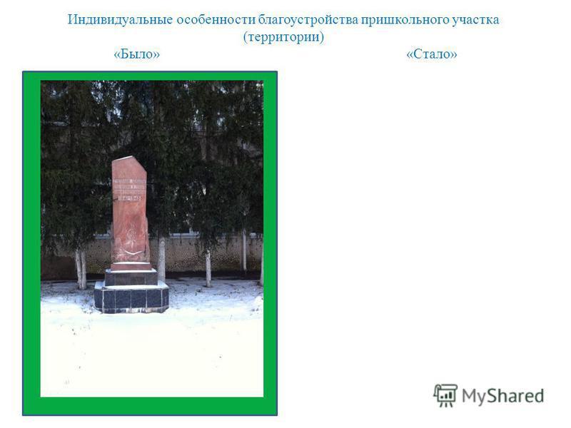 Индивидуальные особенности благоустройства пришкольного участка (территории) «Было» «Стало»