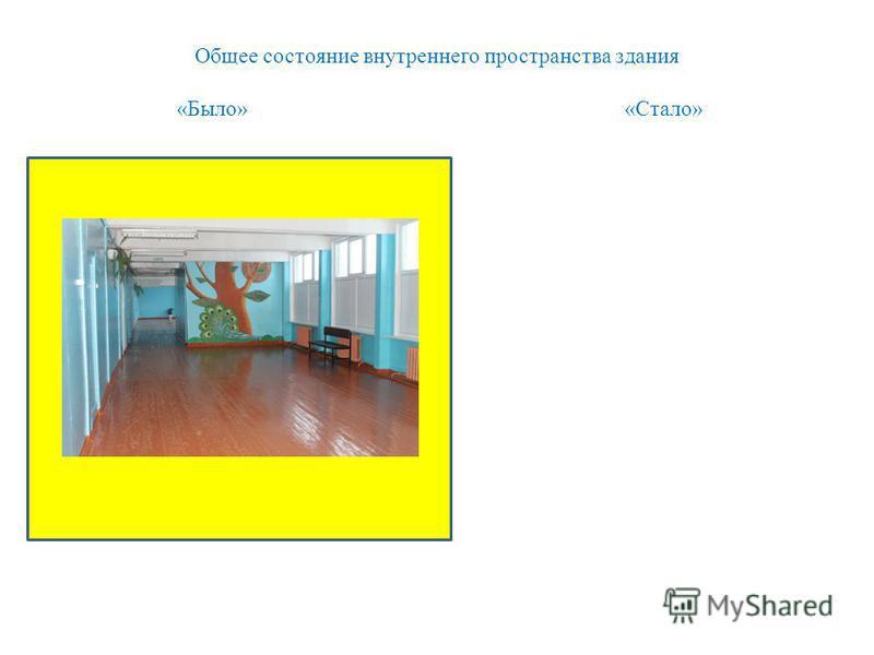 Общее состояние внутреннего пространства здания «Было» «Стало»