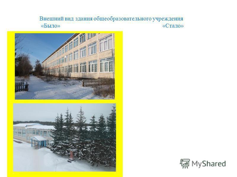 Внешний вид здания общеобразовательного учреждения «Было» «Стало»