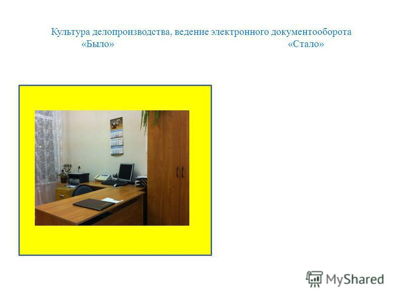 Культура делопроизводства, ведение электронного документооборота «Было» «Стало»