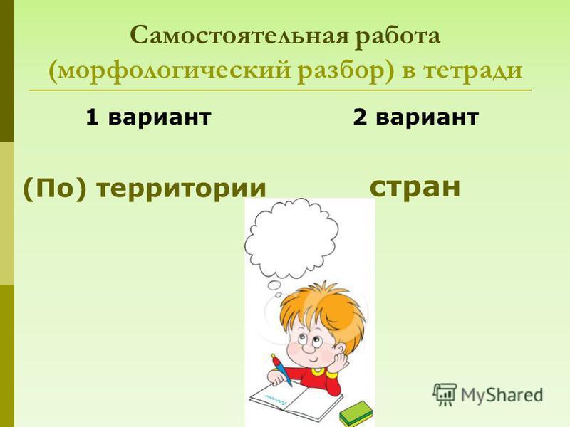 Самостоятельная работа (морфологический разбор) в тетради 1 вариант (По) территории 2 вариант стран