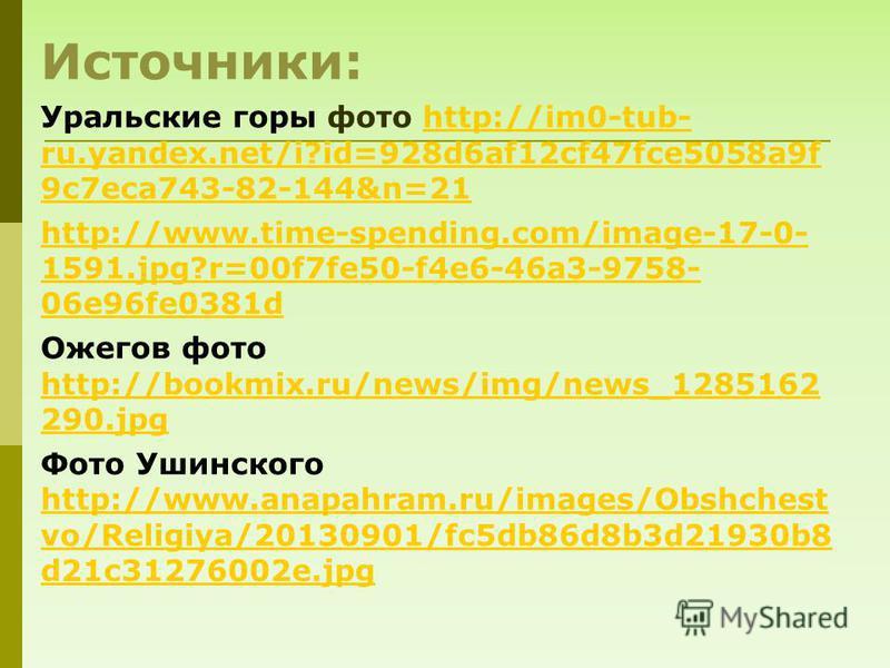 Источники: Уральские горы фото http://im0-tub- ru.yandex.net/i?id=928d6af12cf47fce5058a9f 9c7eca743-82-144&n=21http://im0-tub- ru.yandex.net/i?id=928d6af12cf47fce5058a9f 9c7eca743-82-144&n=21 http://www.time-spending.com/image-17-0- 1591.jpg?r=00f7fe