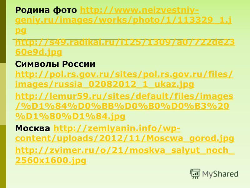 Родина фото http://www.neizvestniy- geniy.ru/images/works/photo/1/113329_1. j pghttp://www.neizvestniy- geniy.ru/images/works/photo/1/113329_1. j pg http://s49.radikal.ru/i125/1309/a0/722de23 60e9d.jpg Символы России http://pol.rs.gov.ru/sites/pol.rs