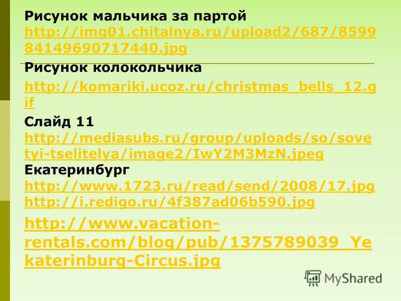 Рисунок мальчика за партой http://img01.chitalnya.ru/upload2/687/8599 84149690717440. jpg http://img01.chitalnya.ru/upload2/687/8599 84149690717440. jpg Рисунок колокольчика http://komariki.ucoz.ru/christmas_bells_12. g if Слайд 11 http://mediasubs.r