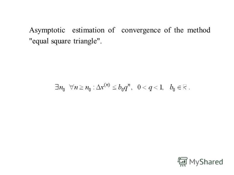 Asymptotic estimation of convergence of the method equal square triangle.