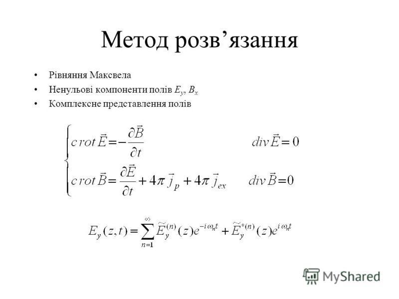 Метод розвязання Рівняння Максвела Ненульові компоненти полів E y, B x Комплексне представлення полів