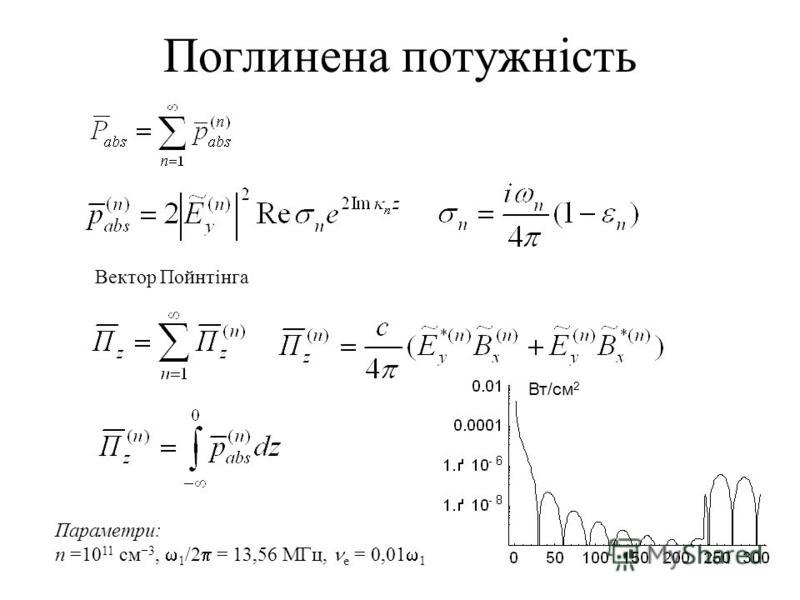 Поглинена потужність Вектор Пойнтінга Вт/см 2 Параметри: n =10 11 см 3, 1 /2 = 13,56 МГц, e = 0,01 1
