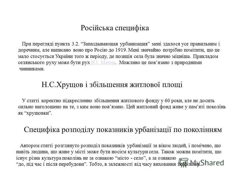 Російська специфіка При перегляді пункта 3.2. Запаздывающая урбанизация мені здалося усе правильним і доречним, але написано воно про Росію до 1919. Мені звичайно потрібно помітити, що це мало стосується України того ж періоду, де позиція села була з