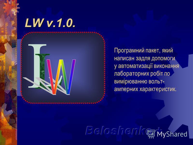LW v.1.0. Програмний пакет, який написан задля допомоги у автоматизації виконання лабораторних робіт по вимірюванню вольт- амперних характеристик.