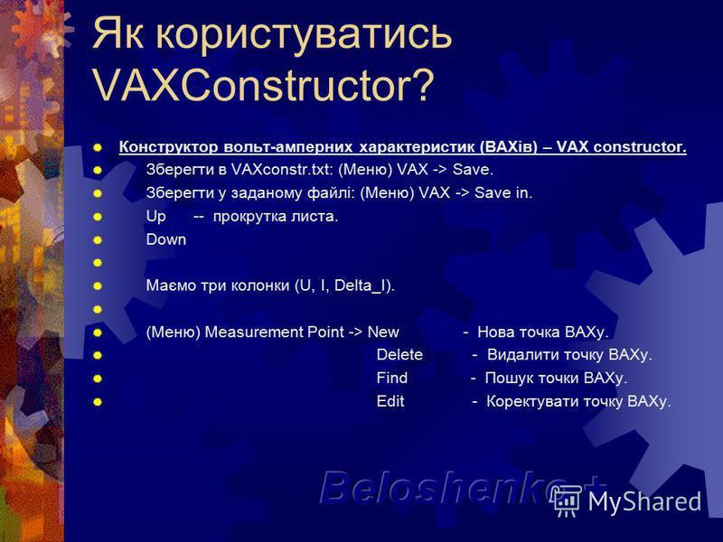 Конструктор вольт-амперних характеристик (ВАХів) – VAX constructor. Зберегти в VAXconstr.txt: (Меню) VAX -> Save. Зберегти у заданому файлі: (Меню) VAX -> Save in. Up -- прокрутка листа. Down Маємо три колонки (U, I, Delta_I). (Меню) Measurement Poin