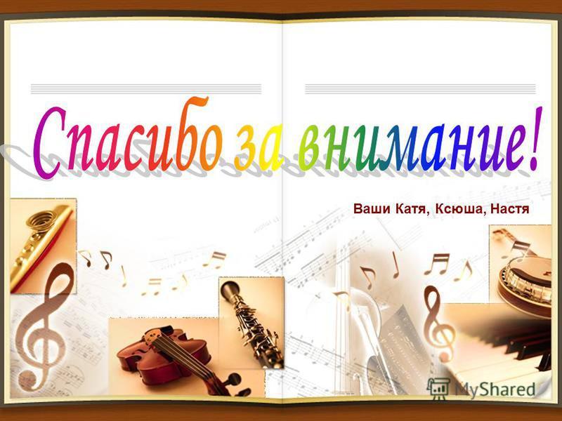 21 Ваши Катя, Ксюша, Настя