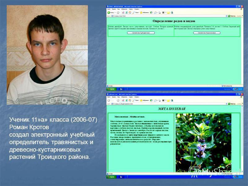 Ученик 11»а» класса (2006-07) Роман Кротов создал электронный учебный определитель травянистых и древесно-кустарниковых растений Троицкого района.