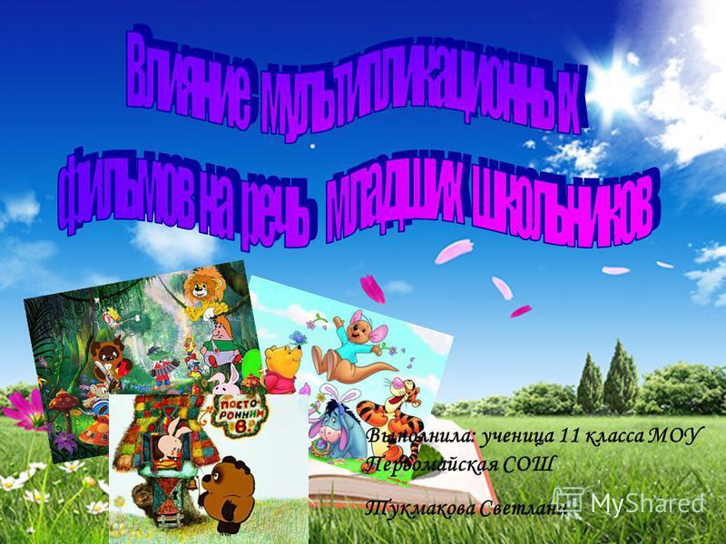 Выполнила: ученица 11 класса МОУ Первомайская СОШ Тукмакова Светлана